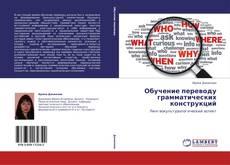 Bookcover of Обучение переводу грамматических конструкций
