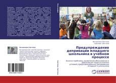 Bookcover of Предупреждение депривации младшего школьника в учебном процессе