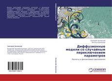 Capa do livro de Диффузионные модели со случайным переключением параметров