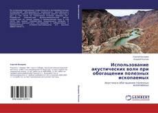 Borítókép a  Использование акустических волн при обогащении полезных ископаемых - hoz