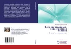 Bookcover of Сети как социально-экономическое явление