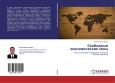 Bookcover of Свободные экономические зоны