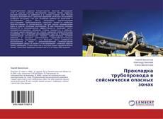 Обложка Прокладка трубопровода в сейсмически опасных зонах