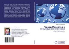 Bookcover of Герард Меркатор и концепция геоиконики