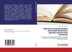 Bookcover of Органосохраняющее лечение больных  раком молочной железы