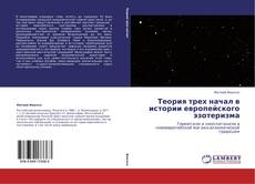 Bookcover of Теория трех начал в истории европейского эзотеризма