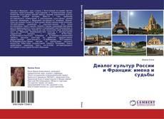 Диалог культур России и Франции: имена и судьбы的封面