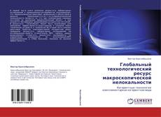Capa do livro de Глобальный технологический ресурс макроскопической нелокальности