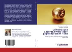 Bookcover of Оптимизация электролитического рафинирования меди