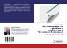 Правовое развитие судейского сообщества в Российской Федерации的封面
