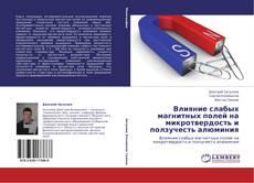 Обложка Влияние слабых магнитных полей на микротвердость и ползучесть алюминия
