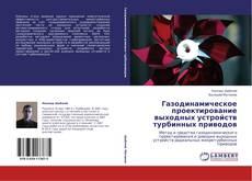 Bookcover of Газодинамическое проектирование выходных устройств турбинных приводов