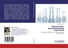 Bookcover of Финансово-экономическая стратегия