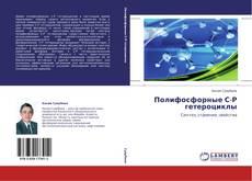 Capa do livro de Полифосфорные С-Р гетероциклы