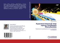 Bookcover of            Художественный мир прозы Эльберда Мальбахова
