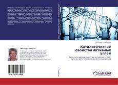 Каталитические свойства активных углей kitap kapağı