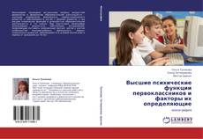 Bookcover of Высшие психические функции первоклассников и факторы их определяющие