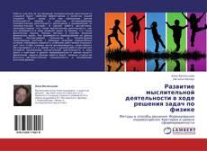 Bookcover of Развитие мыслительной деятельности в ходе решения задач по физике