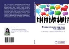 Bookcover of Российский пиар как гипертекст