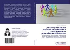 Bookcover of Институализация паблик рилейшенз в совеременном российском обществе