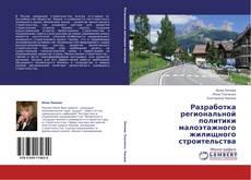 Capa do livro de Разработка региональной политики малоэтажного жилищного строительства