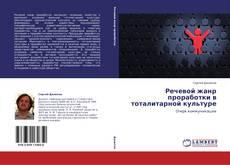 Copertina di Речевой жанр проработки в тоталитарной культуре