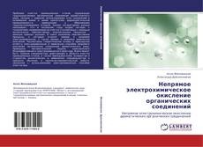 Обложка Непрямое электрохимическое окисление органических соединений