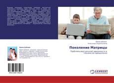 Bookcover of Поколение Матрицы
