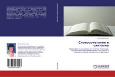 Bookcover of Словосочетание и синтагма