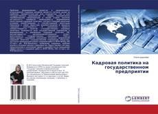 Buchcover von Кадровая политика на государственном предприятии