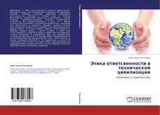Buchcover von Этика ответсвенности в технической цивилизации