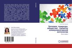 Portada del libro de Человек, природа, общество - сюжеты коммуникативной онтологии