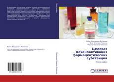 Обложка Целевая механоактивация фармацевтических субстанций