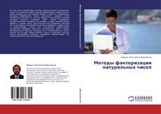 Bookcover of Методы факторизации натуральных чисел