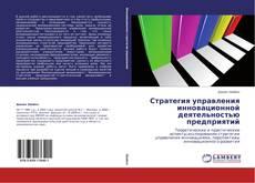 Стратегия управления инновационной деятельностью предприятий kitap kapağı