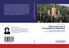 Христианство и Государство Израиль kitap kapağı