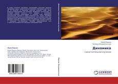 Capa do livro de Динамика