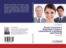Bookcover of Представления о будущем супруге: самооценка и уровень притязаний