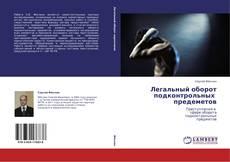 Bookcover of Легальный оборот  подконтрольных   предеметов