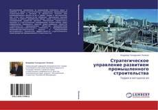 Borítókép a  Стратегическое управление развитием промышленного строительства - hoz