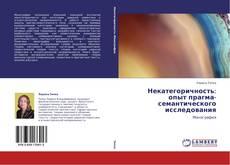 Capa do livro de Некатегоричность: опыт прагма-семантического исследования