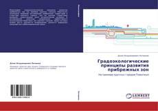 Градоэкологические принципы развития прибрежных зон kitap kapağı