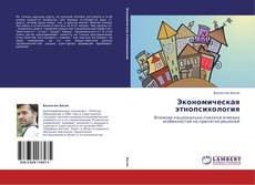 Экономическая этнопсихология kitap kapağı