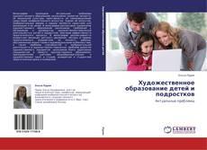 Bookcover of Художественное образование детей и подростков