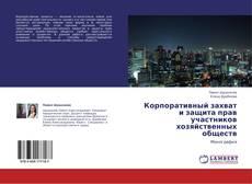 Bookcover of Корпоративный захват и защита прав участников хозяйственных обществ