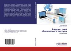 Copertina di Анализ сетей абонентского доступа
