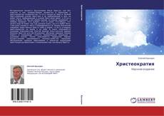 Bookcover of Христеократия