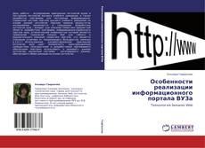 Bookcover of Особенности реализации информационного портала ВУЗа