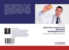 Цветная осадочная реакция Кимбаровского的封面