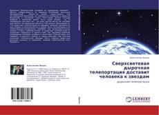 Portada del libro de Сверхсветовая дырочная телепортация доставит человека к звездам